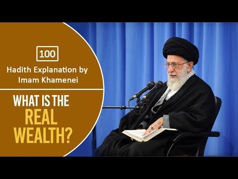 [100] Hadith Explanation by Imam Khamenei | What is the Real Wealth? | Farsi Sub English