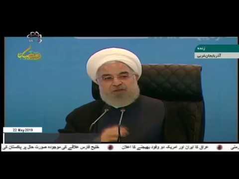 [22 May2019] امریکا ایرانی عوام کا دشمن ہے۔ صدر ڈاکٹر حسن روحانی -urdu