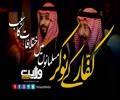 کفّار کے نوکر مسلمانوں میں اختلافات کا سبب | Farsi Sub Urdu
