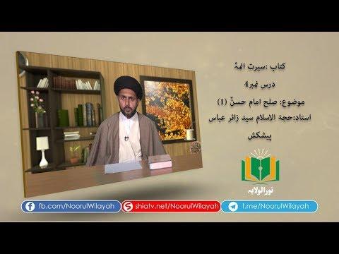 کتاب سیرت ائمہؑ [4] | صلح امام حسنؑ (1) | Urdu