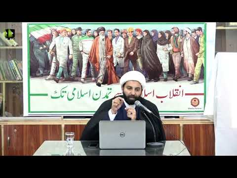 [Lecture 3] Topic: انقلاب اسلامی کی کامیابیاں اور درپیش مشکلات | Shaykh Ali Chawla