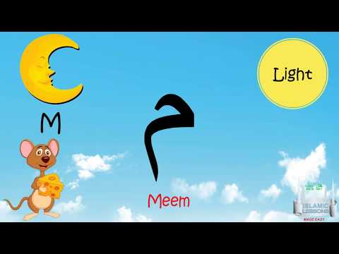Arabic Alphabet Series - The Letter Meem - Lesson 24
