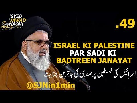 [Clip]  SJNin1Min 49  - ISRAEL KI PALESTINE PAR SADI KI  BADTREEN JANAYAT - Urdu