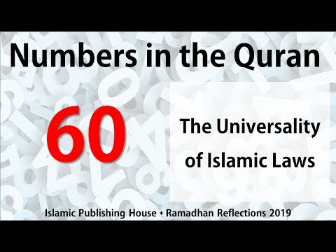 The Universality of Islamic Laws  - Ramadhan Reflections 2019 [Day 25] - English