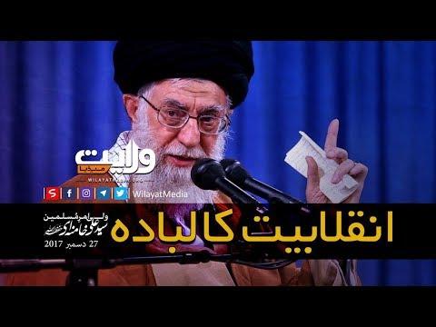انقلابیت کا لبادہ | ولی امرِ مسلمین، سید علی خامنہ ای  | Farsi Sub Urdu
