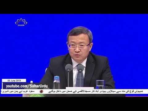 [03 JUN 2019] چین اور امریکا اقتصادی جنگ  -urdu