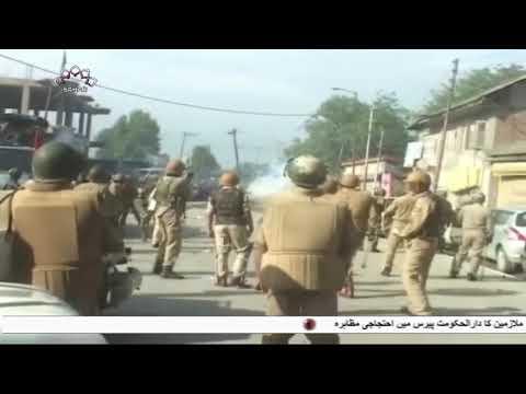 [06 Jun 2019] ہندوستان کے زیر انتظام کشمیر میں تشدد اور بدامنی -urdu
