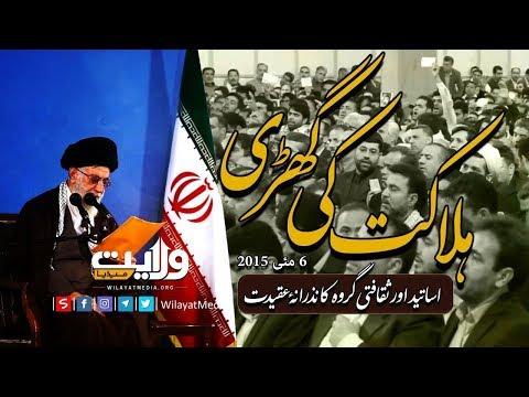 ہلاکت کی گھڑی | ولی امرِ مسلمین کی خدمت میں نذرانۂ عقیدت | Farsi Sub Urdu
