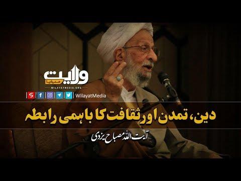 دین ، تمدن اور ثقافت کا باہمی رابطہ | آیت اللہ مصباح یزدی | Farsi Sub Urdu