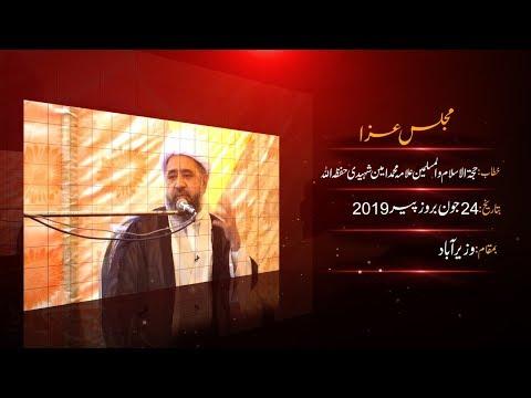 [Majlis-e-Aza]  مجلس عزا برائے ایصال ثواب | H.I Allama Muhammad Amin Shaheedi | 24 June 2019 - Urdu