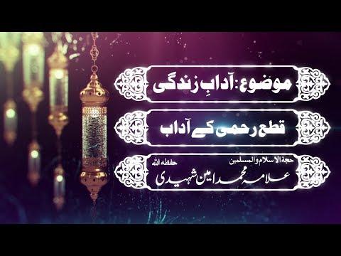 قطع رحمی کے آثار| H.I Allama Amin Shaheedi - Urdu