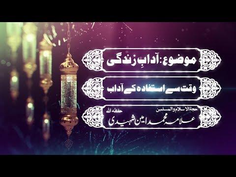 وقت سے استفادہ کے آداب - Urdu