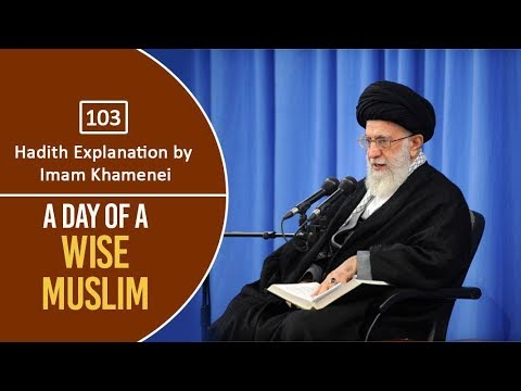 [103] Hadith Explanation by Imam Khamenei | A Day of a Wise Muslim | Farsi Sub English