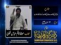 Wali e Faqih ki Ataat se Imam ki Ataat ke liye amada hona hai - Molana Kazim Abbas Naqvi - Urdu