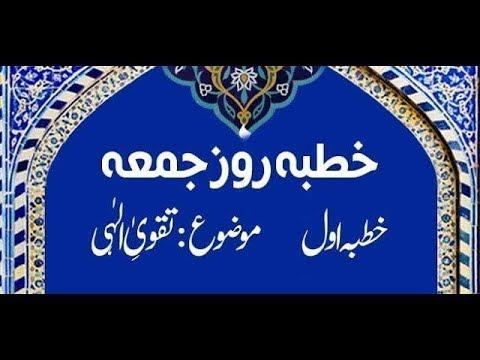 [Clip] 1st Khutba e Juma (Taqwa e Ilahi) - 3rd March 2019 - LEC#89 - Urdu