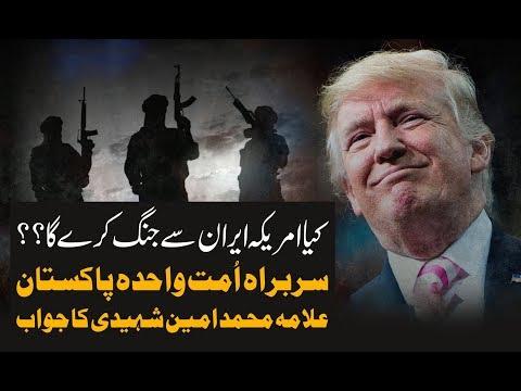 America Iran Per Hamla Kra Ga? |کیا امریکہ ایران پر حملہ کرے گا؟ | H.I Muhammad Amin Shaheedi