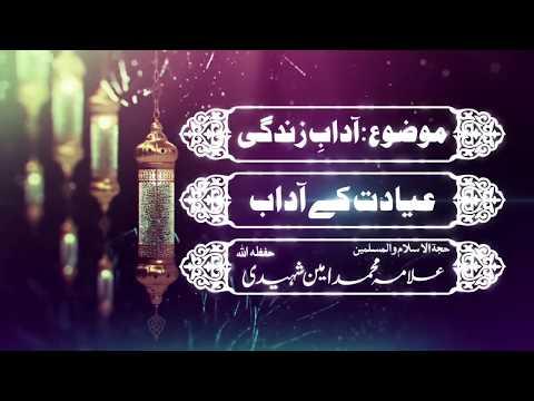 Ayadat ka Adab | عیادت کے آداب | H.I Allama Amin Shaheedi - Urdu