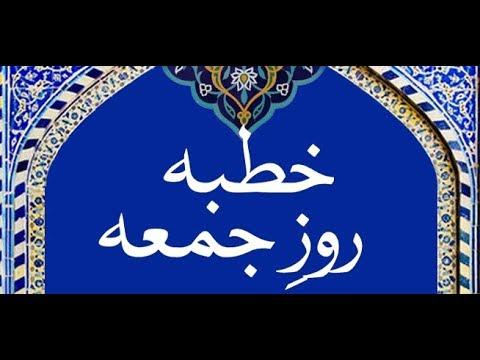 [Clip] Khutba Roz e jumma 08 February 2019 Ustad e Mohtram Syed Jawad Naqvi Hf - Urdu