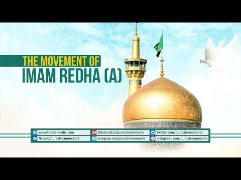 The Movement of Imam Redha (A) | Ayatollah Khamenei | Farsi Sub English