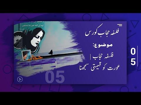 Falsafa e Hijab - Aurat ko Qeemti Samajhna | فلسفہ حجاب |- عورت کو قیمتی سمجھنا | Part 05