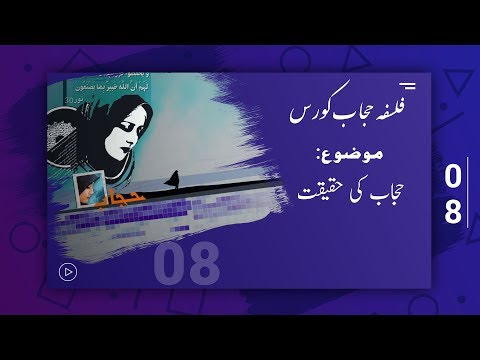 Hijab ki Haqeeqat | حجاب کی حقیقت | Falsafa e Hijab Course | Part 08 | Maarif.tv - Urdu