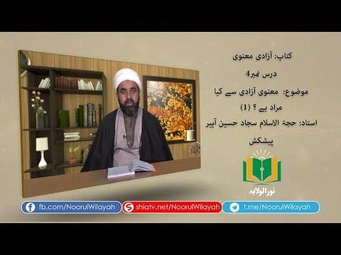 کتاب آزادی معنوی | معنوی آزادی سے کیا مراد ہے ؟ (1) | Urdu