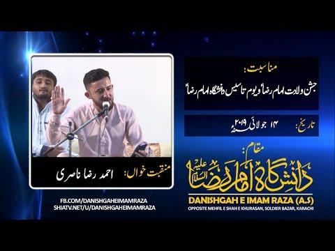Jashan e Wiladat e Imam Raza A.S wa Youm e Tasees Danishgah e Imam Raza - Ahmed Nasri - Urdu