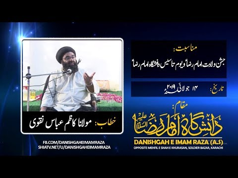Jashan e Wiladat e Imam Raza A.S wa Youm e Tasees Danishgah e Imam Raza - Molana Kazim Naqvi - Urdu