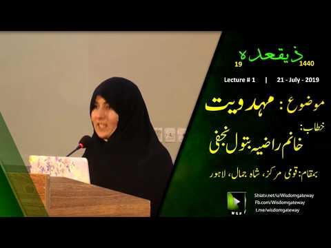 [1] Topic: Mahdaviyat - مہدویت | Khanam Razia Batool Najafi - Urdu