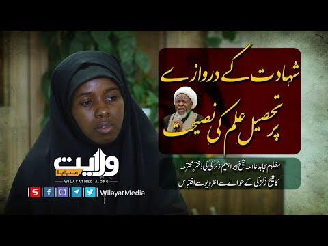شہادت کے دروازے پر تحصیل علم کی نصیحت | Farsi Sub Urdu