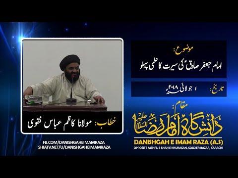 Imam Jaffar e Sadiq A.S ki Seerat ka Ilmi Pehlo - Molana Kazim Naqvi - Urdu
