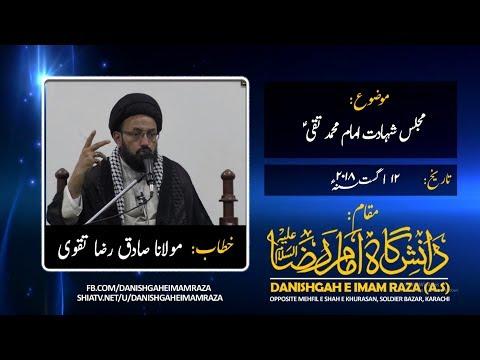 Majlis e Shahadat e Imam Mohammad Taqi (A.S) - Molana Sadiq Taqvi - Urdu
