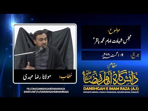 Majlis e Shahadat e Imam Mohammad Baqir (A.S) - Molana Raza Mehdi - Urdu