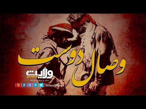 وصالِ دوست | Farsi Sub Urdu