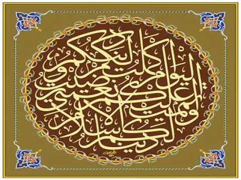 Eid al Ghadeer - Urdu