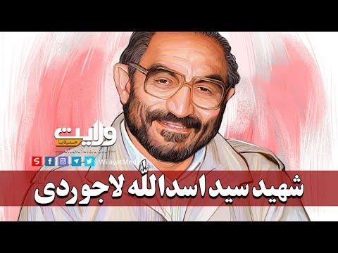 شہید سید اسد اللہ لاجواردی | Farsi Sub Urdu