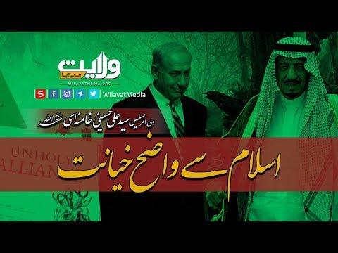 اسلام سے واضح خیانت   Farsi Sub Urdu