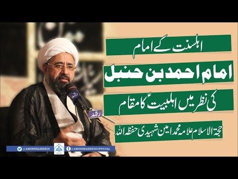 [Clip]  Imam Ahmad ibn Hanbal Ke Nazar ma Ahlebait Ka Maqam | Urdu