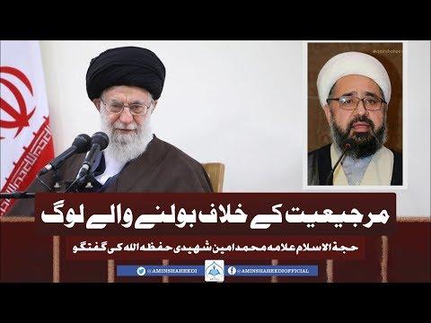 Marjiyat Ka Khalaf Bolna Wala Log | H.I Allama Muhammad Amin Shaheedi - Urdu