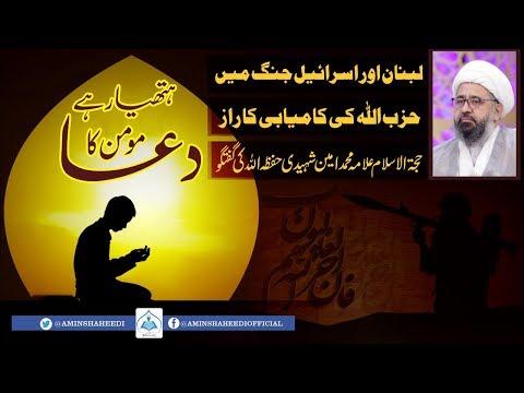 Dua Momin Ka Hathyar | دعا مومن کا ہتھیار ہے | H.I Allama Muhammad Amin Shaheedi - Urdu