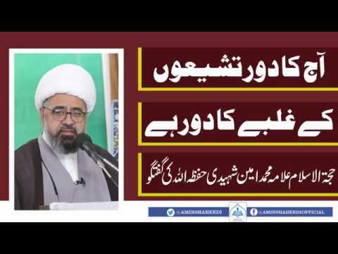 Aj Ka Dor | آج کا دور تشیعوں کے غلبے کا دور ہے | H.I Allama Muhammad Amin Shaheedi - Urdu