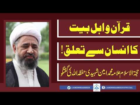 Quran e Ahlbait  | قرآن و اہلبیت کا انسان سے تعلق | H.I Allama Muhammad Amin Shaheedi - Urdu