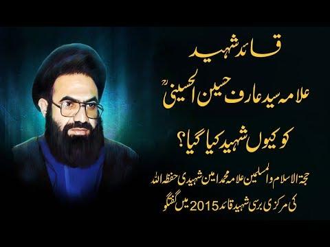 Arif Hussani ko Q Shaheed Kia ? |Allama Muhammad Amin Shaheedi - Urdu