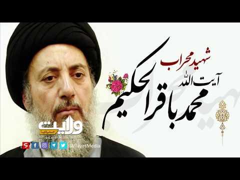 شہید محراب آیت الله محمد باقر الحکیم | Arabic Sub Urdu