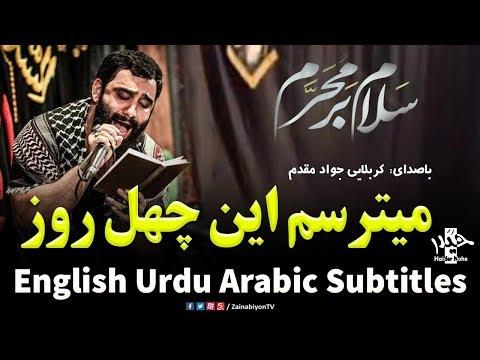 میترسم این چهل روزو دووم نیارم - جواد مقدم | Farsi sub English Urdu Arabic