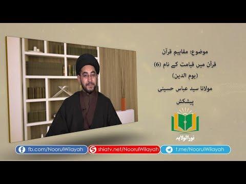 مفاہیم قرآن | قرآن میں قیامت کے نام (6) (يوم الدين)| Urdu