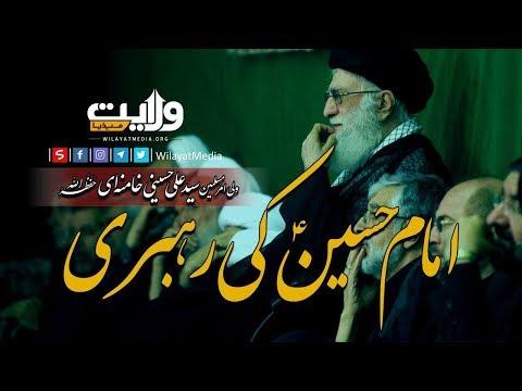 امام حسینؑ کی رھبری   Farsi Sub Urdu