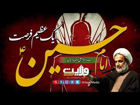امام حسینؑ ایک عظیم فرصت | Farsi Sub Urdu