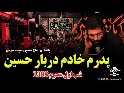 پدرم خادم دربار حسین - حسین سیب سرخی | Farsi