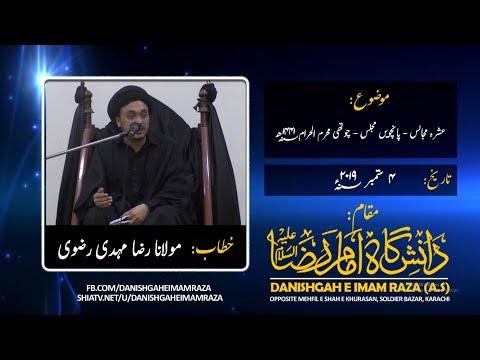 Ashra Majalis - 5th Majlis - 4th Muharram 1441 A.H - Molana Raza Mehdi Rizvi